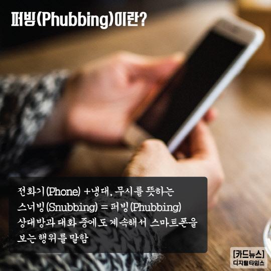 [카드뉴스] 스마트폰과 사랑에 빠진 당신 '퍼빙'에 대해 아시나요?